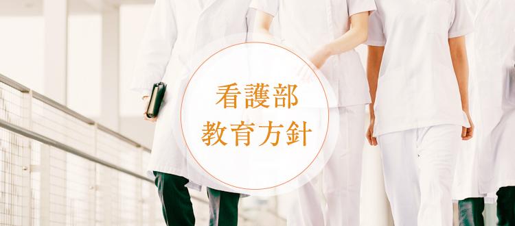 看護部教育方針