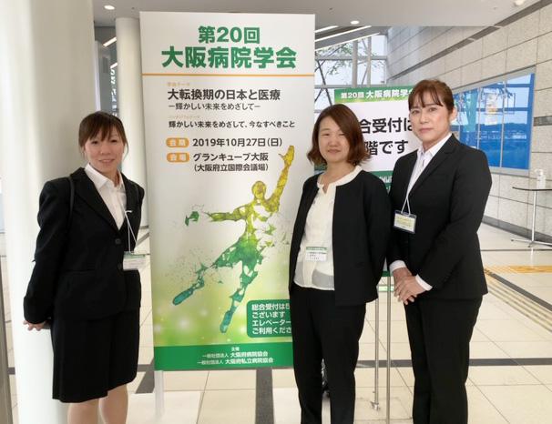 2020年度大阪病院学会に参加致しました|社会医療法人三宝会