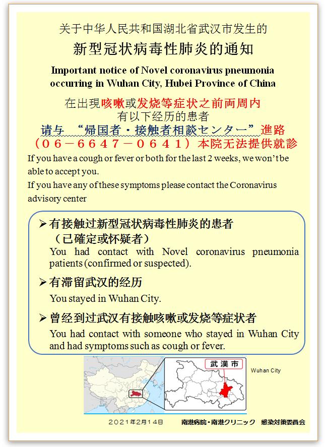 关于中华人民共和国湖北省武汉市发生的新型冠状病毒性肺炎的通知 Important notice of Novel coronavirus pneumonia