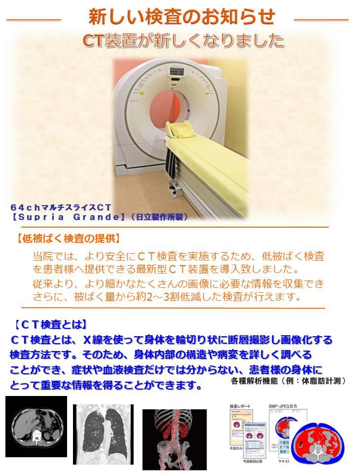 新しい検査のお知らせ:CT検査装置が新しくなりました